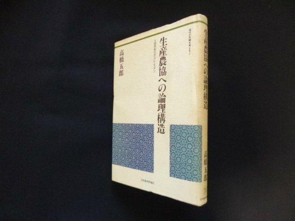 画像1: 生産農協への論理構造―土地所有のポスト・モダン (現代の危機を考える) 高橋五郎 (1)
