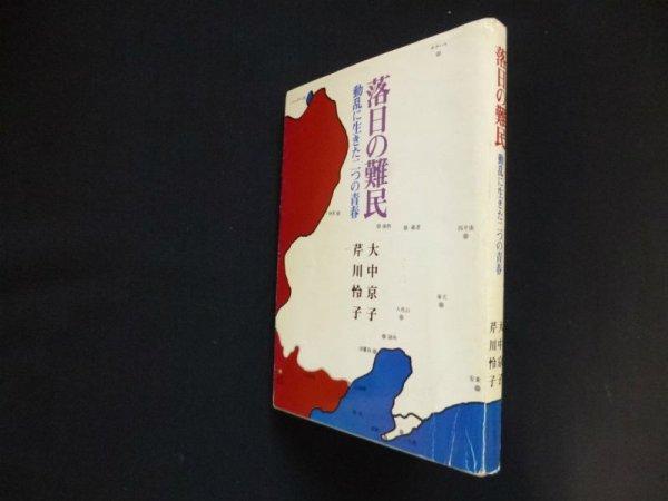 画像1: 落日の難民―動乱に生きた二つの青春  大中京子/芹川怜子 (1)