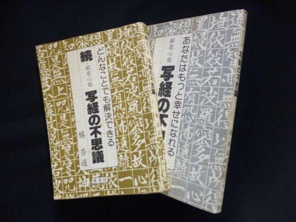 画像1: 般若心経 写経の不思議 正続2冊セット 橘香道 (1)