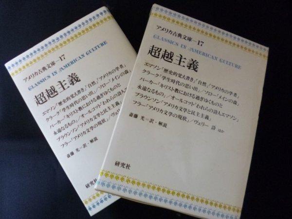 画像1: 超越主義 アメリカ古典文庫17 斎藤光訳・解説 (1)