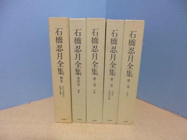 画像1: 石橋忍月全集 全5冊揃(本巻4+補巻1)石橋忍月 (1)