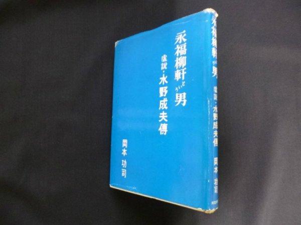 画像1: 永福柳軒という男―虚説・水野成夫伝 岡本功司 (1)