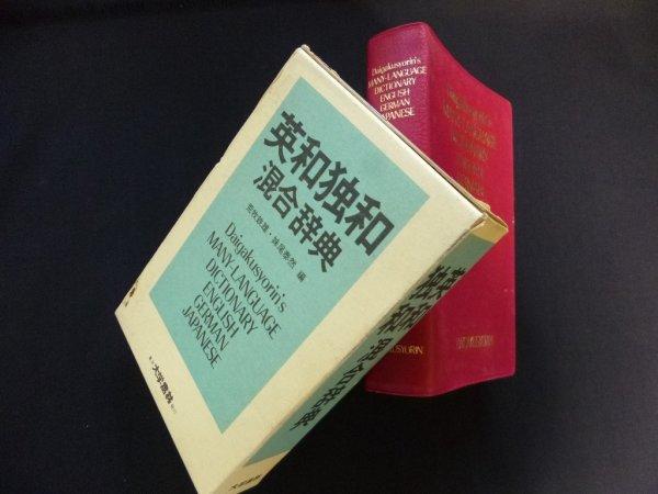画像1: 英和独和混合辞典 荒牧鉄雄 他編 (1)