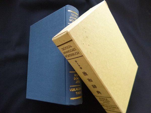 画像1: ローマ字独和辞典 復刻11刷 ブライトン 編 (1)