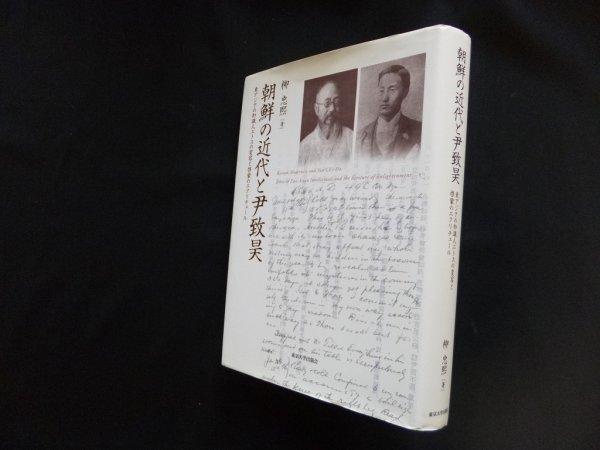画像1: 朝鮮の近代と尹致昊 東アジアの知識人エトスの変容と啓蒙のエクリチュール 柳忠熙 (1)