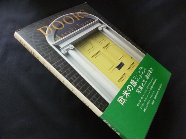 画像1: DOORS(欧米の扉) 遠山孝之 (1)