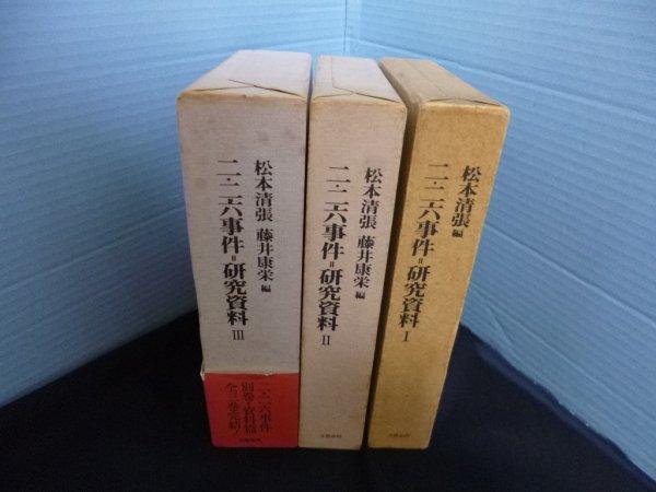 画像1: 二・二六事件=研究資料 全3冊揃 松本清張 他編 (1)