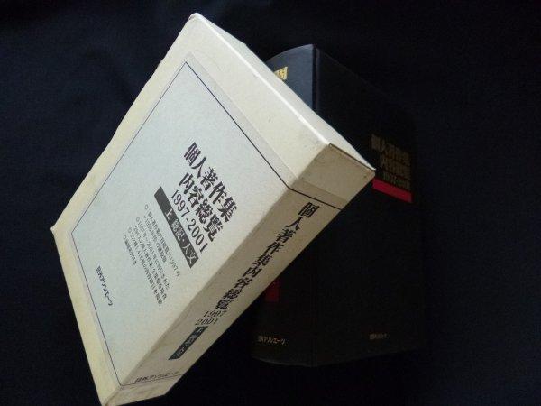 画像1: 個人著作集内容総覧1997-2001〈上〉総記・人文  (1)