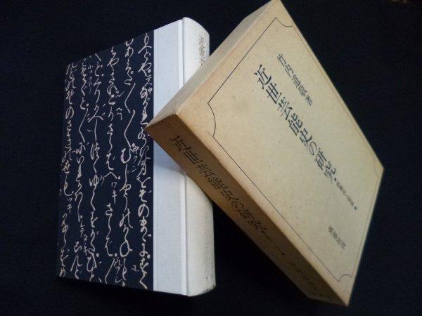 画像1: 近世芸能史の研究 歌舞伎と邦楽 竹内道敬 (1)