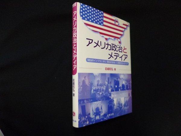 画像1: アメリカ政治とメディア―「政治のインフラ」から「政治の主役」に変貌するメディア 前嶋和弘 (1)