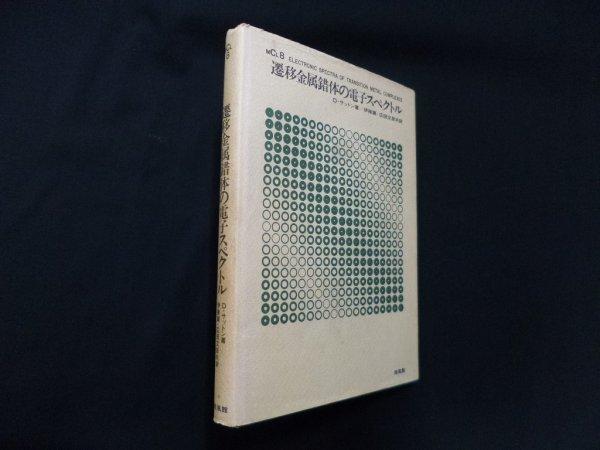 画像1: 遷移金属錯体の電子スペクトル D.サットン/伊藤翼 他訳 (1)