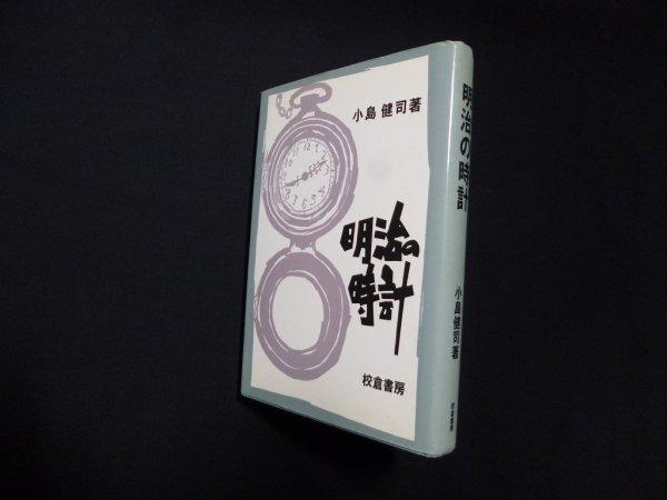 画像1: 明治の時計 小島健司 (1)
