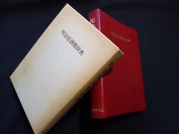 画像1: 明治屋酒類辞典 明治屋本社 (1)