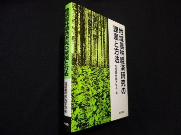 画像1: 地域農林経済研究の課題と方法 地域農林経済学会 編 (1)