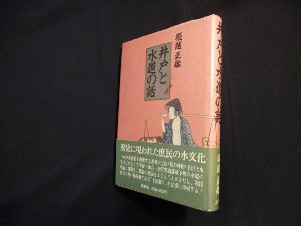 画像1: 井戸と水道の話 堀越正雄 (1)