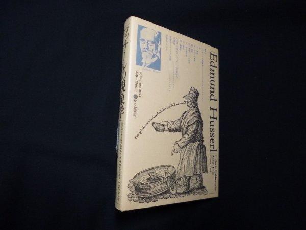 画像1: フッサールの現象学 新装増補版 ルドヴィク・ロブレクツ/粉川哲夫 訳編 (1)