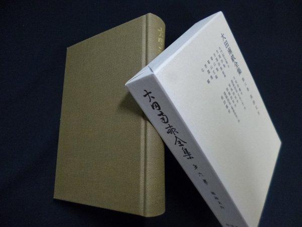 画像1: 大田南畝全集〈第6巻〉漢詩文 4 大田南畝 (1)