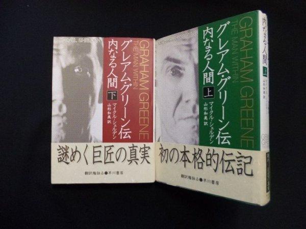 画像1: グレアム・グリーン伝 内なる人間 上下2冊揃 マイクル・シェルデン/山形和美 訳 (1)