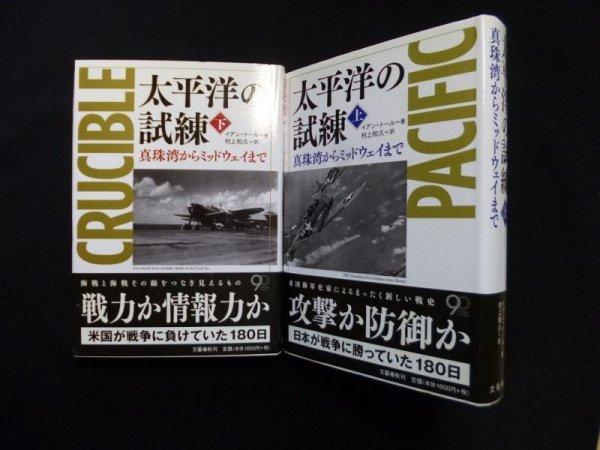画像1: 太平洋の試練 真珠湾からミッドウェイまで 上下2冊揃 イアン・トール/村上和久 訳 (1)