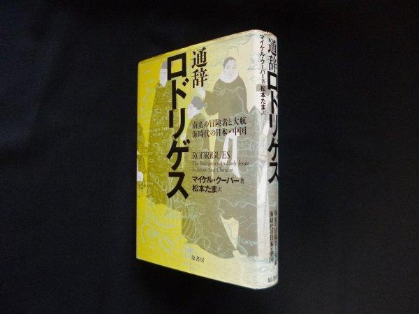 画像1: 通辞ロドリゲス―南蛮の冒険者と大航海時代の日本・中国 マイケル・クーパー/松本たま 訳 (1)