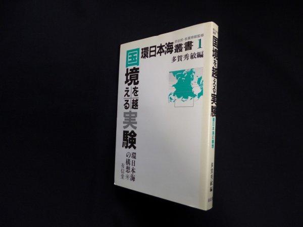 画像1: 国境を越える実験―環日本海の構想 (環日本海叢書) 多賀秀敏 編 (1)