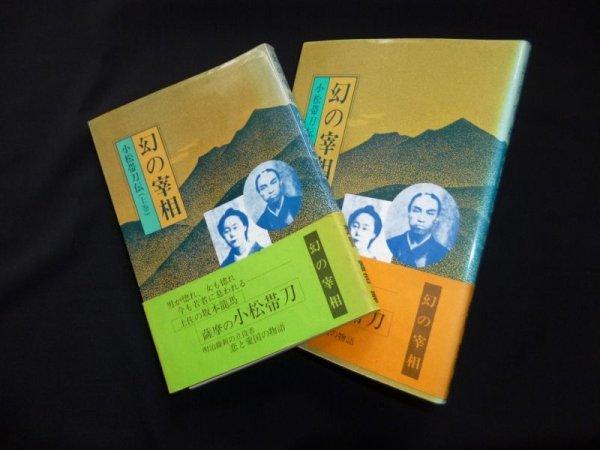 画像1: 幻の宰相 小松帯刀伝 上下2冊 瀬野富吉 (1)