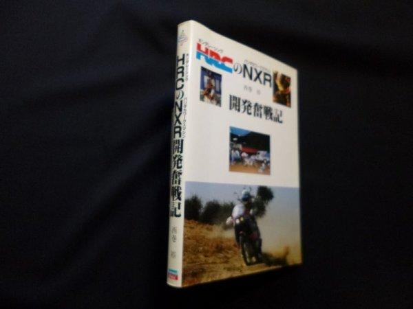 画像1: HRC(ホンダレーシング)のNXR(パリダカワークスマシン)開発奮戦記 西巻裕 (1)