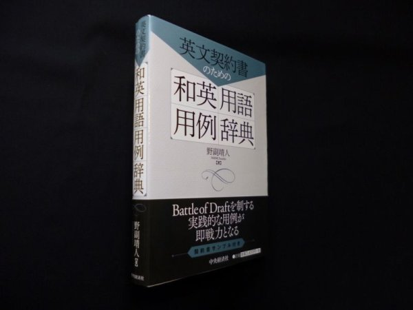 画像1: 英文契約書のための和英用語用例辞典 野副靖人 (1)