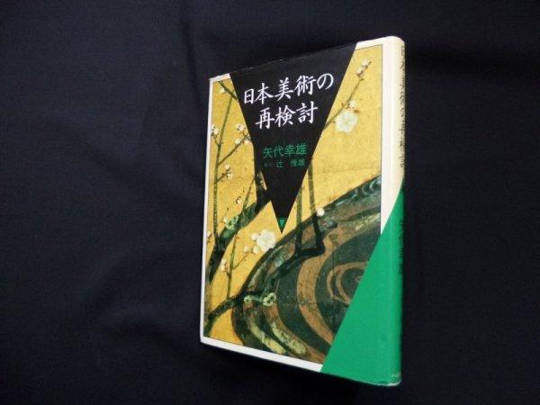 画像1: 日本美術の再検討 矢代幸雄 (1)