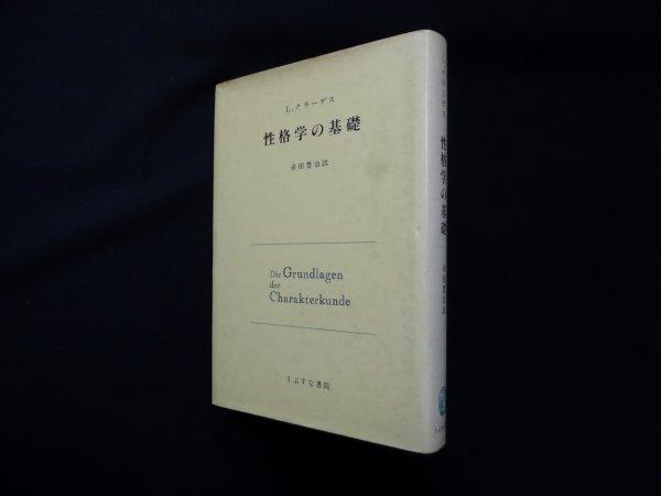 画像1: 性格学の基礎 L・クラーゲス/赤田豊治 訳 (1)