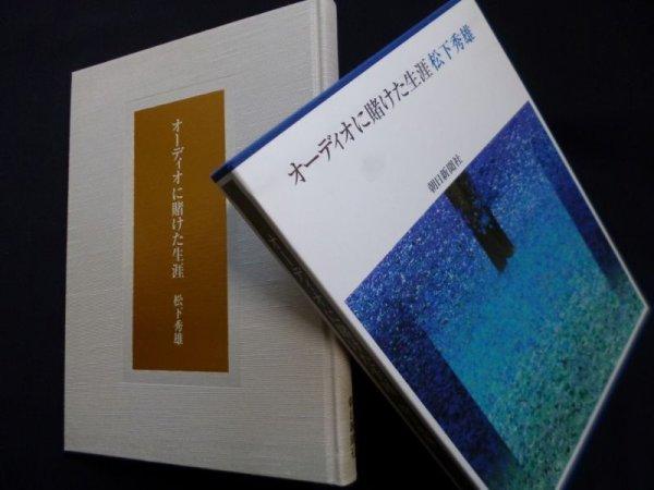 画像1: オーディオに賭けた生涯 松下秀雄 (1)