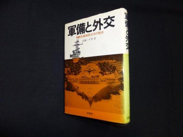画像1: 軍備と外交―戦略兵器制限交渉の歴史 近藤三千男 (1)
