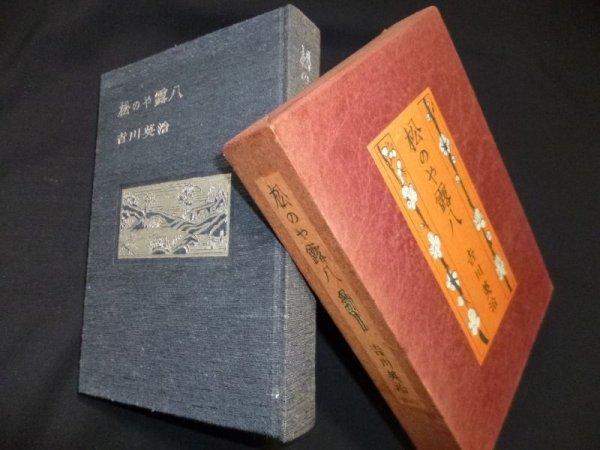 画像1: 松のや露八 吉川英治 (1)