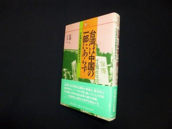 画像1: 台湾は中国の一部にあらず―台湾社会発展四百年史  史明/志賀勝 訳 (1)