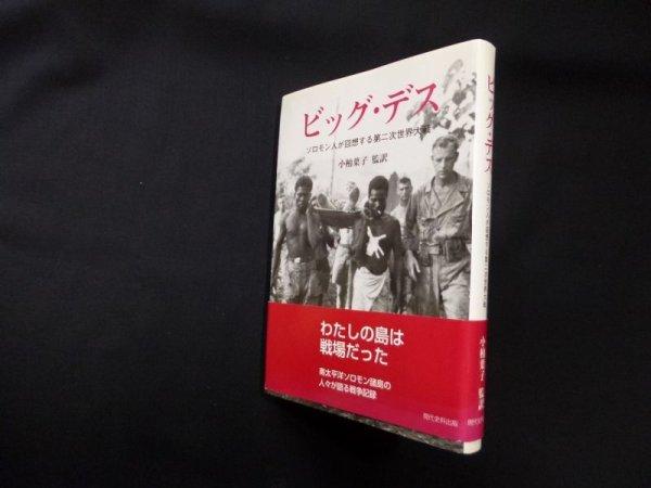 画像1: ビッグ・デス―ソロモン人が回想する第二次世界大戦 小柏葉子 監訳 (1)