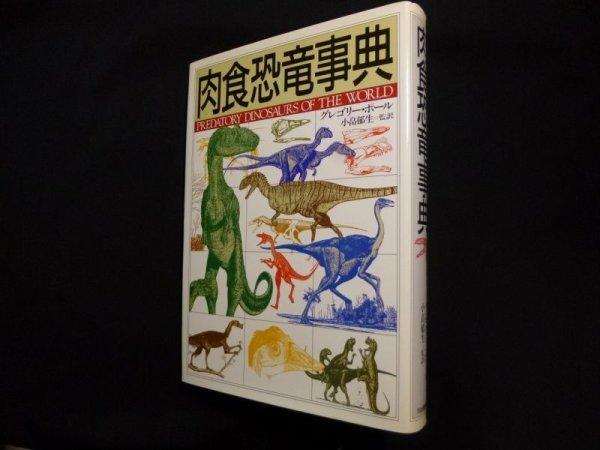 画像1: 肉食恐竜事典 グレゴリー・ポール/小畠郁生 監訳 (1)