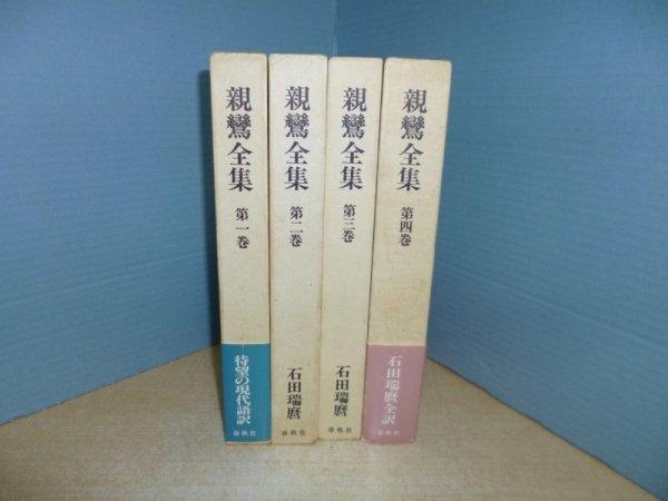 画像1: 親鸞全集 本巻のみ 4冊セット 石田瑞麿 訳 (1)
