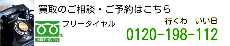 古本買取の連絡先電話番号