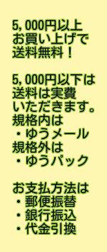 古本のご購入の送料詳細