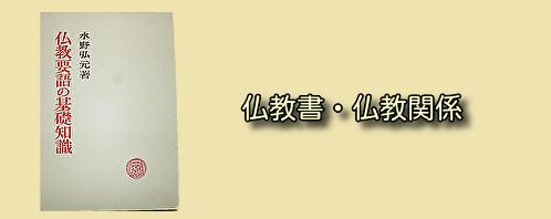 仏教関係・仏教書の古本買取