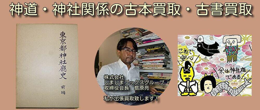 神道・神社関係の古本買取・古書買取