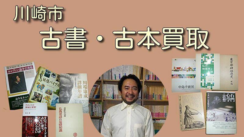 川崎市の古本・古書買取