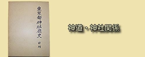 神道・神社関係の古本買取