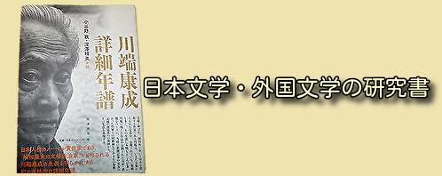 日本文学・外交文学の研究書・古本買取