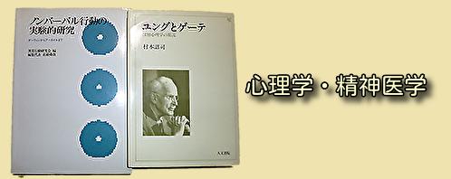 心理学・精神医学の古本買取