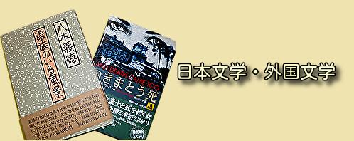 日本文学・外国文学の古本買取
