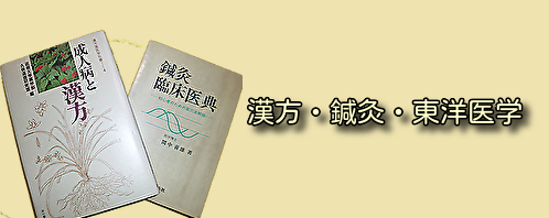 漢方・鍼灸・東洋医学の古本買取