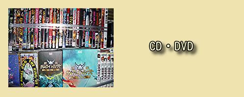 CD・DVDの中古買取