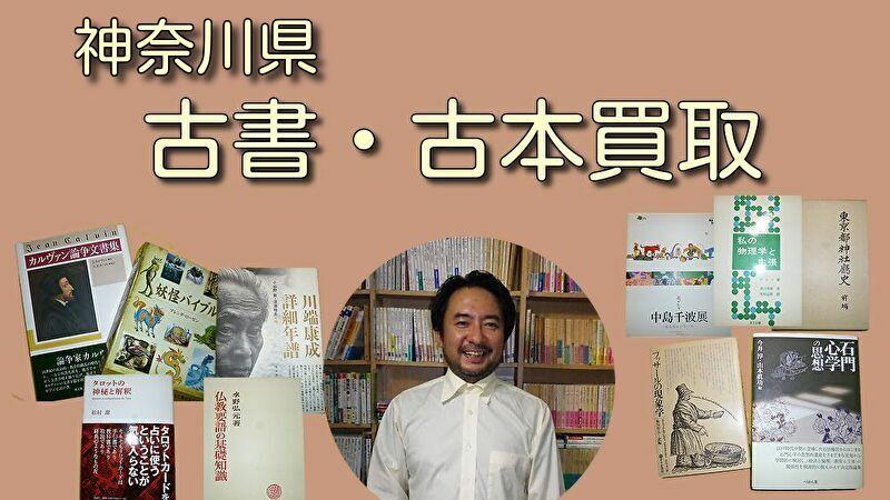 神奈川県の古本・古書買取