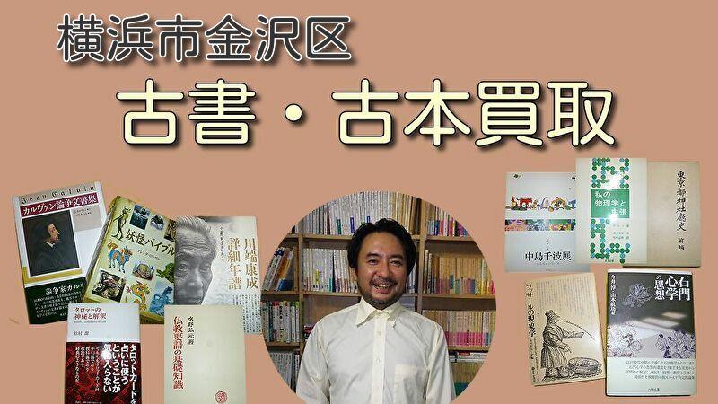 横浜市金沢区の古本買取・古書買取